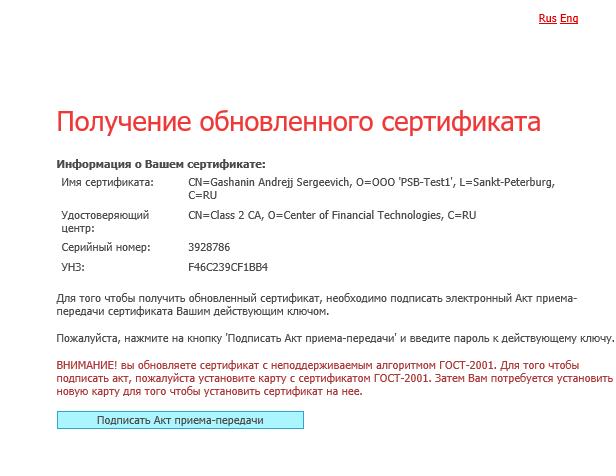 Акта банк заявка на кредит кредит на машину в райффайзен банк
